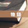 オールタイムベスト書評100|⑤物語8選