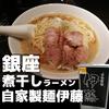 シンプル淡麗でも濃厚!銀座の煮干しラーメン自家製麺伊藤で優勝した