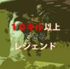 【Apex Legends】なぜか10キル以上できるレジェンド|謎解説