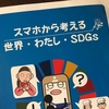 地球の裏側で起きていること「スマホから考える 世界・わたし・SDGs」教育プログラムレビュー