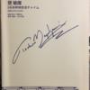 黛敏郎作曲の新幹線0系放送チャイム