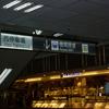 【旅費集計】台湾第二回グルメ紀行 その二十一(終)