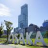 「7年ぶりの大阪」~スマホを求めて~