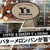 【伊勢市】Y's Kitchen(ワイズキッチン)の大人気メロンパンを食べてきた!【パン屋/珈琲/コーヒー/ケーキ】