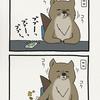 チベットスナギツネの砂岡さん「部下の相談」