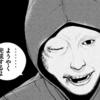 映画 ミュージアム【漫画との比較&感想】漫画の結末の方がヤバい!?ネタバレあり