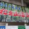 ひなの宿ちとせ(松之山温泉~新潟県)①