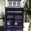 上海で臨時宿泊登録書の境外人員住宿登録がネットでできるようになっているようです。