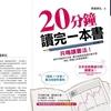 祝!台湾版『1冊20分、読まずに「わかる!」すごい読書術』発売されました。