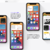 【iOS 14】注目の新機能♪刷新された【ウィジェット】