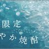 夏限定!! 爽やか焼酎!!
