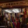 旅のお土産じまんNo.3:香港で買った客家の花布で……①