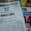 板橋シティのナンバーカード/三郷練
