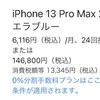 iPhone 13シリーズ発表『iPhone 13 Pro Max』を買うぞ!