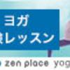 神戸ホットヨガ男性OK【大手で安心・恥ずかしくない】おすすめ5選