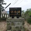 「大年神社六百五十年祭記念碑」