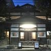 湯活レポート(銭湯編)番外編.入谷「レボン快哉場」