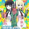 感想:漫画誌「電撃だいおうじ Vol.32」