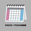 漫画おすすめ新連載(2018年6月25日〜7月1日/調査対象29誌)