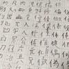 息子の漢字ミッション二日目