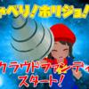 『おしゃべり!ホリジョ!撃掘』のDLCクラウドファンディングが本日スタート!豪華リターンに注目!