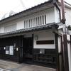 奈良市立史料保存館【企画展示 写真と地図でみる近代の奈良町】