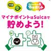 JREポイントをモバイルSuicaにチャージする方法・手順【マイナポイント・Android (GooglePay)】