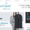 ユニークな商品に出会える新サービス「Amazon Launchpad」の魅力とは?