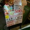 日本酒バル富士屋@新宿