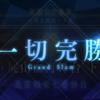 FGO,英霊剣豪七番勝負の感想