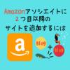 【Amazon アソシエイト】に2つ目以降のサイトを追加登録する方法。