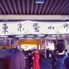 蚤の市に行ってきたぞ!--- in 京王多摩川 ---