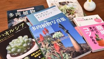 もっと多肉植物が好きになる!多肉を育てる時に役に立つ本や写真集を6冊紹介