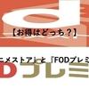 【お得はどっち?】『dアニメストア』と『FODプレミアム』を徹底比較!【表あり】