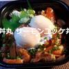 【丼丸(どんまる)③】おすすめメニュー 温玉が決め手!「サーモンユッケ丼」…うまい!