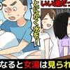 【のぞき穴】銭湯の番台になると女湯を見ることができるのか漫画にしてみた(マンガで分かる)@アシタノワダイ