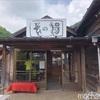 1300年の歴史のある 那須温泉元湯の癒しの湯「鹿の湯」