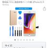 iPhone8フロントパネル 再修復