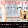 【新着WS】art ballet intensive第三回WS 左右木健一オープンワークショップ
