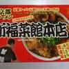 京都にある新福菜館本店のラーメン