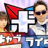 放送終了【ボキャブライダー on TV 】「新たなる挑戦」3代目ボキャブライダー&新たなドラマ出演者登場【NHKゴガク】