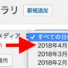 WordpressをSSL対応したが画像がアップロードできないときは……