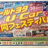 水戸赤塚店   🎵今週末は・・・♡🎵