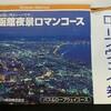 函館の夜景…