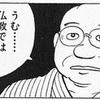 100本目の野糞記念日