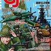 ウォーゲーム雑誌「Game Journal(ゲームジャーナル)」内容・感想まとめ