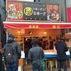 【食メモ】月島の海鮮居酒屋「魚仁」はテイクアウトがおすすめ!ほとんどが1皿500円