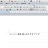 【PCスキル】資料作成のスピードをあげるキーボードの使い方(第1回:コピー&ペースト)