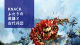 【初見動画】PS4【KNACK ふたりの英雄と古代兵団】を遊んでみての評価と感想!【PS5でプレイ】