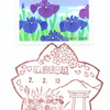 【風景印】広島船越郵便局(2020.2.13押印、初日印)